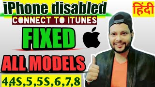 iphone disabled connect to itunes | 4,4s,5,5s,6,7,8,9 | How to enable disabled iphone | Hindi | Easy