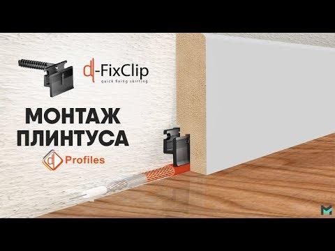 Видео товара Крепеж FixClip к плинтусу DL Profiles (30 шт)