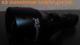 Самодельный инфракрасный фонарь для видеорегистратора авторегистратор blackvue dr400g