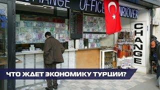 Кризис в Турции. Какие последствия для мировой экономики?
