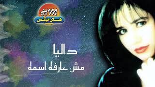 تحميل و مشاهدة داليا مش - عارفه اسمه MP3