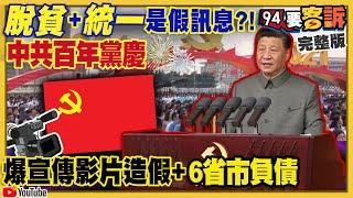 中共百年黨慶談脫貧+統一…真做得到?