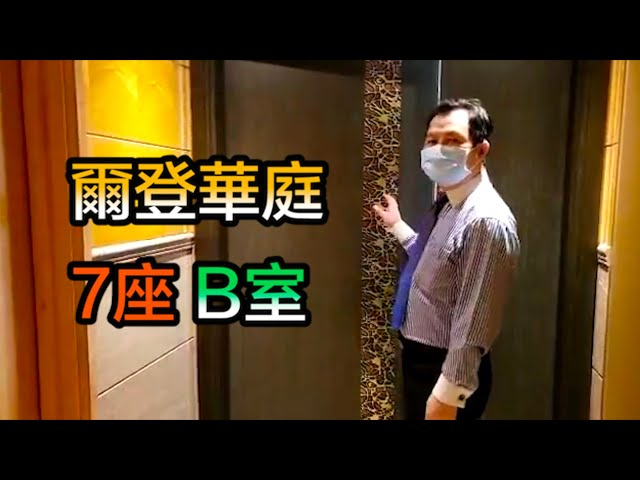 【#代理Vincent推介】爾登華庭7座B室