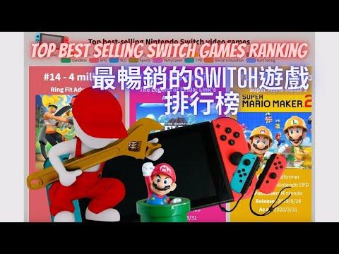 Switch最暢銷的遊戲是...? | 任天堂Switch銷售百萬名人堂 | 最暢銷的Switch遊戲排行榜 你貢獻了幾套?