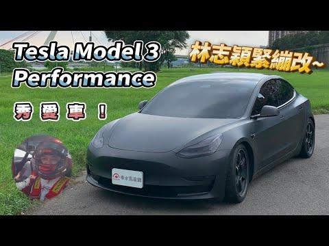 林志穎《秀愛車》 Tesla Model 3 Performance緊繃改