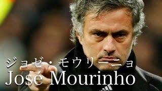 世界最高の監督の1人ジョゼ・モウリーニョサッカーファン必見
