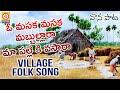 2020 SUPERHIT Village Folk Song | O Masaka Masaka Mabbullara Maa Palle Ki Vastara | Vishnu Audios