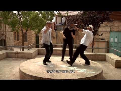 Песни Израиля видео