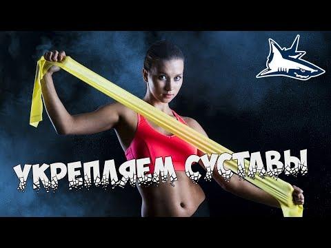 Упражнения с резиной на укрепление суставов и связок плеча