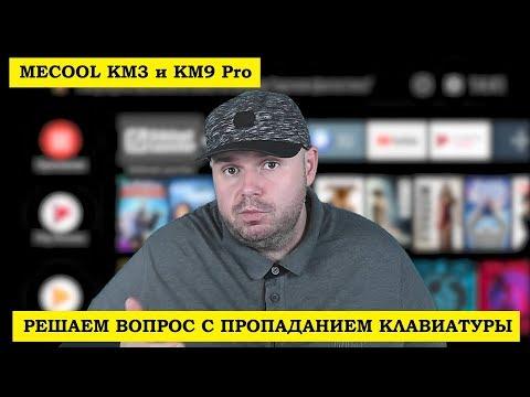 Mecool KM3 и KM9 Pro, РЕШАЕМ ВОПРОС с пропаданием клавиатуры. подходит xiaomi mi box s tv box 2019