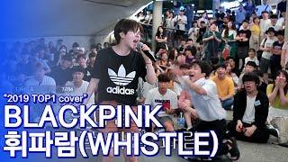 """올해 최고의 커버 2019 TOP.1 """"BLACKPINK(선우정아) 휘파람(WHISTLE)"""""""