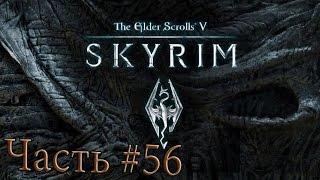 Прохождение The Elder Scrolls V: Skyrim. Часть 56. Начинаем проходить основной сюжет!