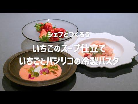 シェフとつくろう Delicious.IBARAKI いちごのスープ仕立て&いちごとバジリコの冷製パスタ