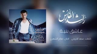 تحميل اغاني راشد الفارس | عاشق بنية ( البوم حبايب ) 2005 MP3