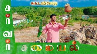 Village cooking kootanchoru recipe | Tamil | village cooking recipe