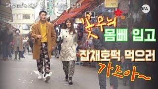 [북남북녀의 쇼핑성지 나들이] 한국 사람만 모르는 한국 특산품이 있다?