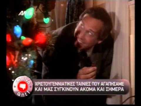Χριστουγεννιάτικες ταινίες που αγαπήσαμε!!!