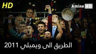 طريق برشلونة الى نهائي دوري الابطال 2011 بويمبلي تعليق أشهر المعلقين العرب