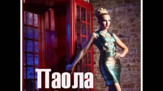 ПАОЛА - На тонкие нити (2016)