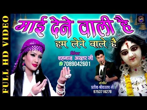 Mai Dene Wali Hai Aur Hum Lene Wale Hain Dono Hath Tana singer Shahnaz Akhtar full HD videos Jai Mat