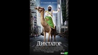Диктатор 2012