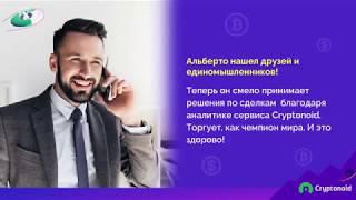 Cryptonoid от Easy Business Community. Презентация сервиса на юбилее Сообщества от Анатолия Илле