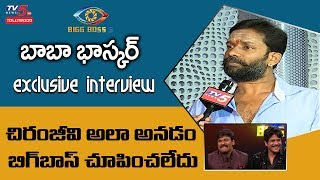 Baba Bhaskar Exclusive Interview After Bigg Boss 3 Telugu | Chiranjeevi, Nagarjuna