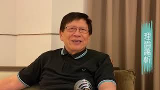 李國能擔憂人大踐踏香港法治 香港法庭不能釋法是睜眼的大話!〈蕭若元:理論蕭析〉2019-11-20