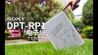 《值不值得买》第256期:一张贵得离谱的SONY纸 DPT RP1电子纸