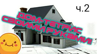 """House """"Tetris"""" by my hands (дом-тетрис своими руками) ч.2"""