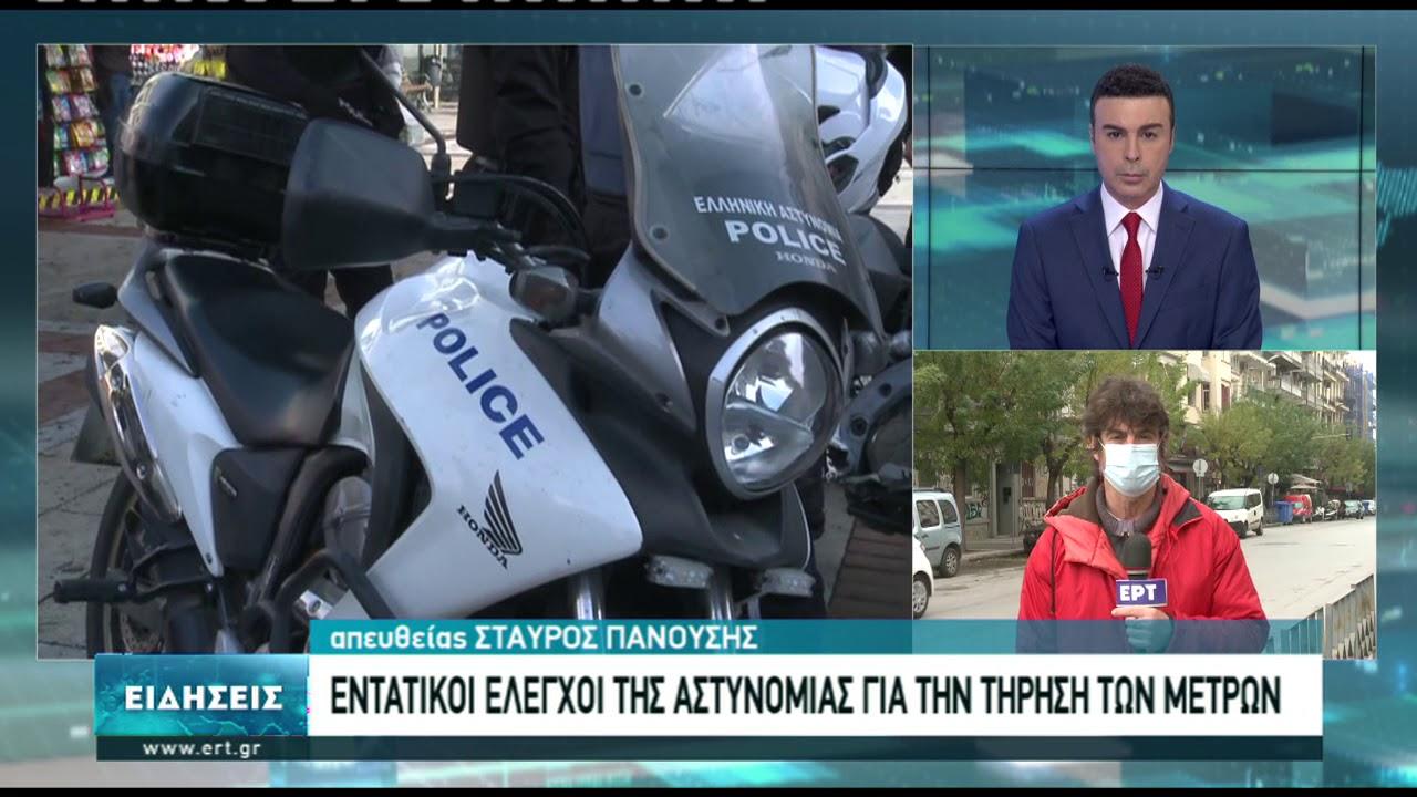 Εντατικοί έλεγχοι της αστυνομίας για την τήρηση των μέτρων   05/12/2020   ΕΡΤ