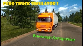 Euro Truck Simulator 2(Восточный Экспресс 10.10):Винница-Запорожье[#12]