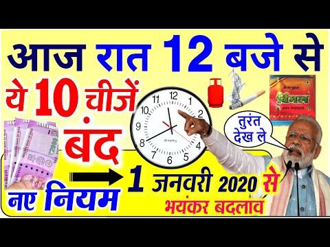 2 जनवरी 2020 यानी कि आज नए साल से ये 10 चीजें होगी बंद, नए नियम, बदलाव PM Modi  news, GST, ATM, PAN
