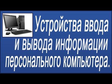 Устройства ввода и вывода информации персонального компьютера.