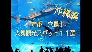 沖縄の人気観光スポット11選!