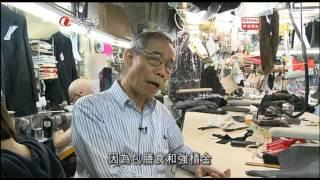RTHK-黃金歲月-第二集【老店、人情】-2013-1-13