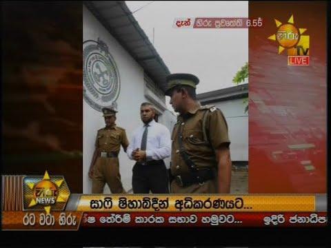 Hiru TV Official Web Site|Hirutv Online|Sri Lanka Live TV|Sri Lanka