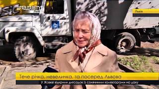 Випуск новин на ПравдаТУТ Львів за 30.09.2017