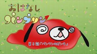 【アミンチュアニメ】お話パンプリン「パンワンのピンチ」