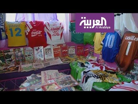 العرب اليوم - شاهد: مشجع مصري يجمع المطبوعات والملصقات الكروية النادرة منذ ربع قرن
