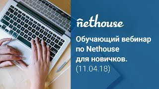 Обучающий вебинар по Nethouse для новичков от 11.04.18