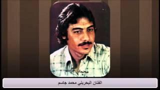 تحميل اغاني محمد جاسم - ياعيني لاترفين - البحرين MP3