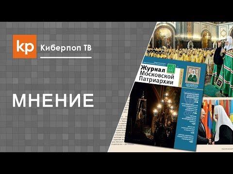 Кризис в РПЦ на страницах Журнала Московской Патриархии