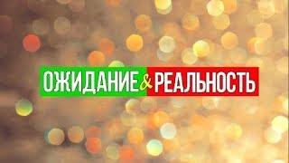 Лето//Ожидание vs Реальность/Ждём лето)))