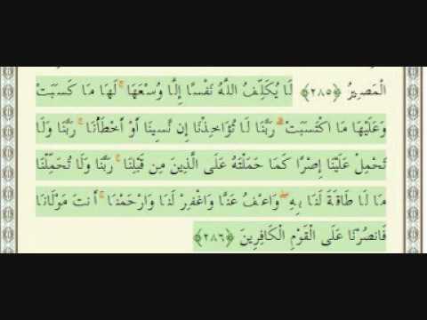 أحمد العبيد .. نهاية سورة البقرة .. تلاوة رائعة