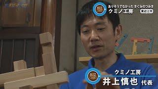 2020年7月18日放送分  滋賀経済NOW