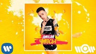 Дипсай - Чипсы | Official Audio