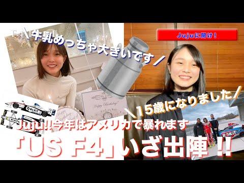 【Jujuに聞け!】アメリカF4開幕直前! Juju(野田樹潤)が語ります!