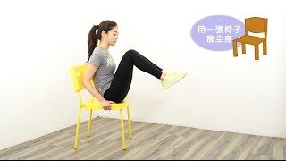 【名模小教室】小腹、掰掰袖、大腿贅肉……用一張椅子瘦全身! by Styletc 樂時尚