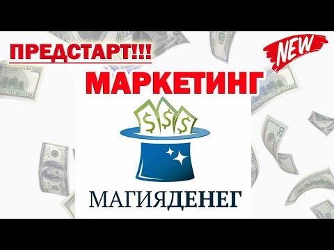 ПРЕДСТАРТ! МАГИЯ ДЕНЕГ   Magia Deneg Новый проект от админа Разбогатей  Маркетинг